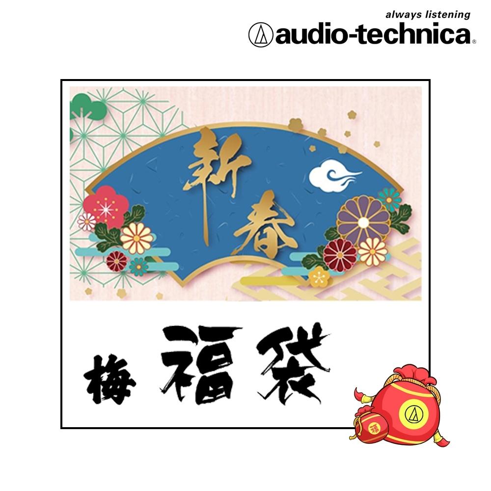 鐵三角 Audio-Technica 新春行運福袋-梅
