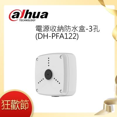 電源收納防水盒-3孔(DH-PFA122)