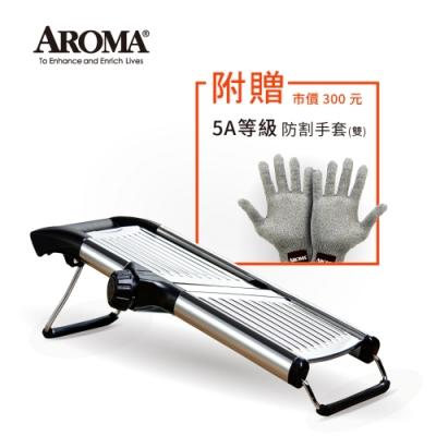 美國AROMA 多功能304不鏽鋼蔬果切片器ASL-001