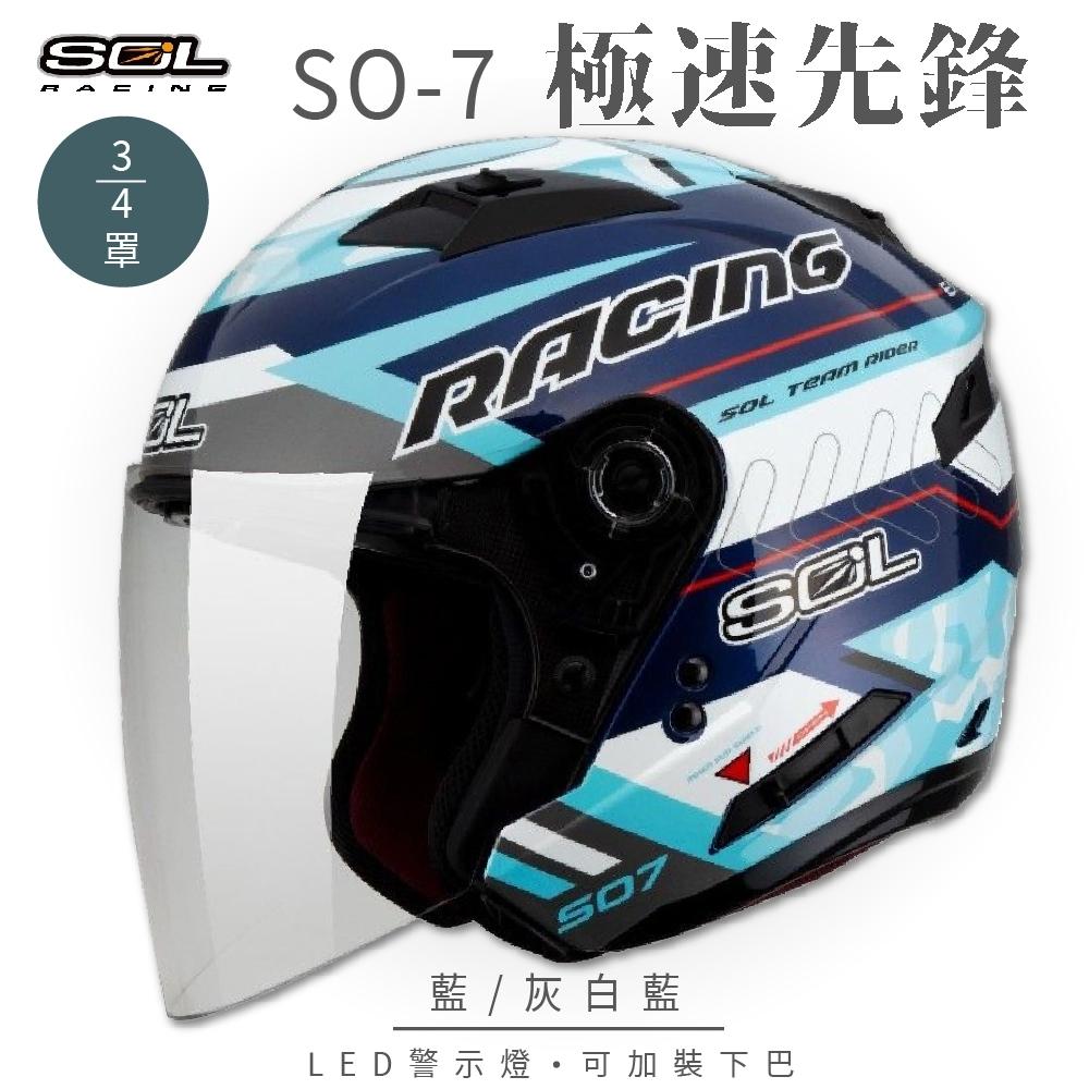 【SOL】SO-7 極速先鋒 藍/灰白藍 3/4罩 OF-77(開放式安全帽│機車│內襯│半罩│LED燈│內藏墨鏡)