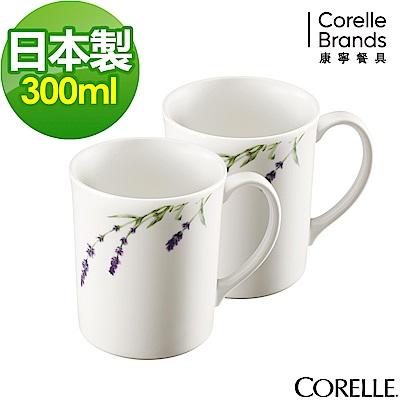 CORELLE康寧 薰衣草園馬克杯2入組(201)