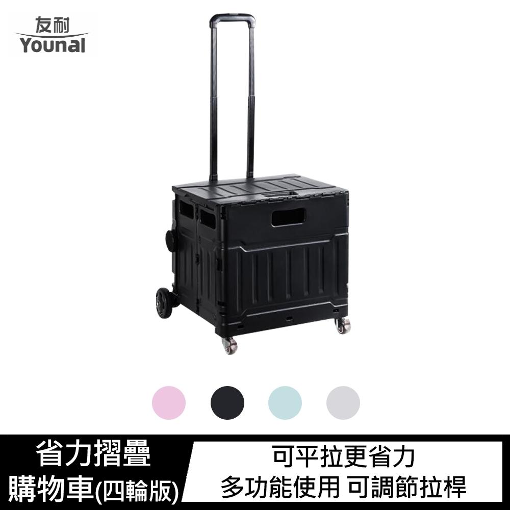 Younal 省力摺疊購物車 升級版(75L)(四輪版)