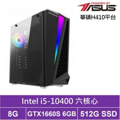 華碩H410平台[烈炎山神]i5六核GTX1660S獨顯電玩機