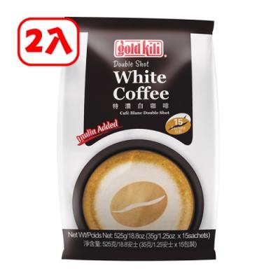 金麒麟 gold kili 特濃白咖啡 35gx15入 x2袋
