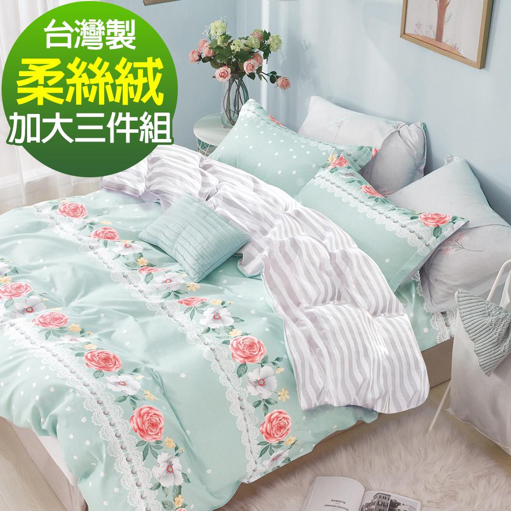 9 Design 粉妝佳麗風 柔絲絨磨毛 加大枕套床包三件組 台灣製