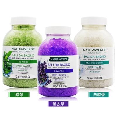 NATURAVERDE 自然之綠 沐浴鹽/磨砂去角質1.3kg-多款可選[天然薰衣草/白麝香/舒緩綠茶]公司貨