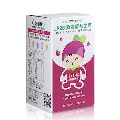 LP28敏立清益生菌 第四代菌株升級版-蔓越莓多多(30條/盒)