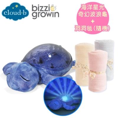 《Cloud b+Bizzi Growin》海洋星光奇幻波浪龜(2色)+洞洞毯(隨機)