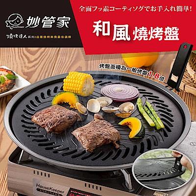 【妙管家】不沾烤盤 HKR-050
