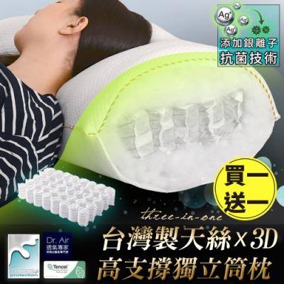 Dr.Air 透氣專家 台灣製四季用獨立筒枕 高支撐 彈簧枕 防蹣抗菌 天絲x3D雙材質 釋壓 銀離子(買一送一)