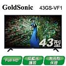 GoldSonic 43型 FHD低藍光液晶顯示器 43GS-VF1 只送不裝