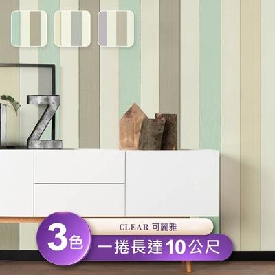 【Clear可麗雅】台製環保無毒防燃耐熱53X1000cm華亮蔥條紋壁紙/壁貼3捲