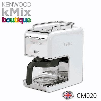 英國Kenwood kMix美式咖啡機 CM 020 (白)