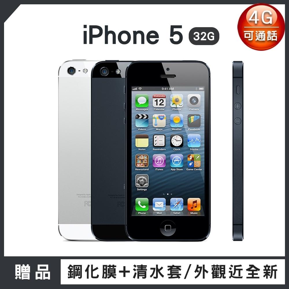 【福利品】Apple iPhone 5 32G 智慧型手機 (贈鋼化膜+清水套)