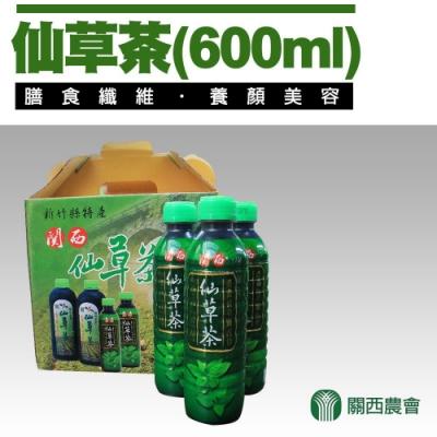 關西農會 仙草茶 (600ml / 8瓶 / 盒 x2盒)