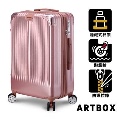 【ARTBOX】交織藍調 29吋避震輪附杯架可加大行李箱(玫瑰金)