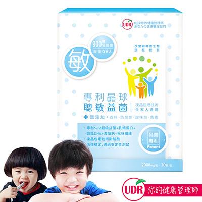 UDR專利晶球聰敏益菌x1盒(30包/盒)+隨身包x5包 (共35包)