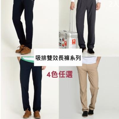 CorpoX 男款吸濕排汗長褲系列-四色任選