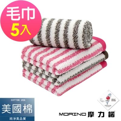 (超值5條組)日本大和認證抗菌防臭MIT美國棉亮彩直紋毛巾/擦髮巾 MORINO摩力諾