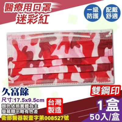 久富餘 醫療口罩(雙鋼印)(迷彩紅)-50入/盒