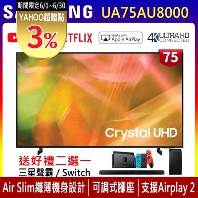 三星 75吋 4K UHD連網液晶電視