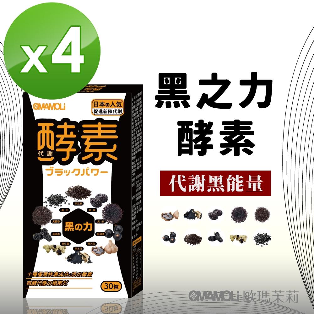歐瑪茉莉 日本超人氣黑酵素 膠囊30顆*4盒