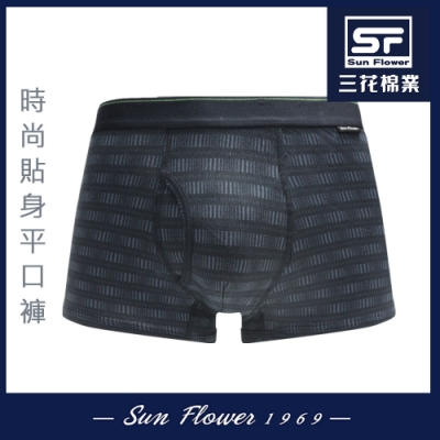 男內褲 三花SunFlower彈性時尚貼身男平口褲.四角褲_節奏感