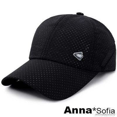AnnaSofia 圓弧側網透氣速乾孔 防曬遮陽運動棒球帽(酷黑系)