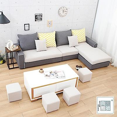 典雅大師-百麗兒L型沙發含凳/三色-總寬281x總深159x總高87