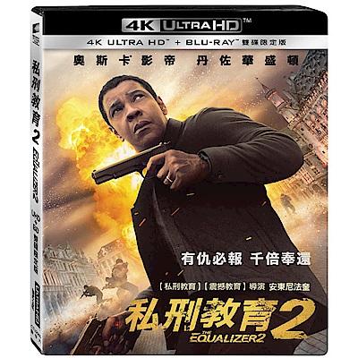 私刑教育2 UHD+BD雙碟限定版 藍光  BD