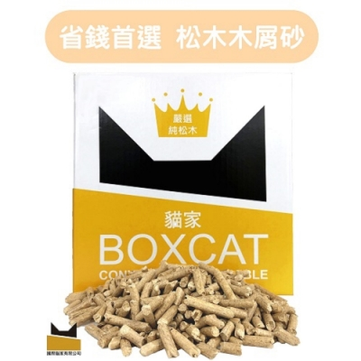 國際貓家 BOXCAT黃標 松木木屑砂(13L)