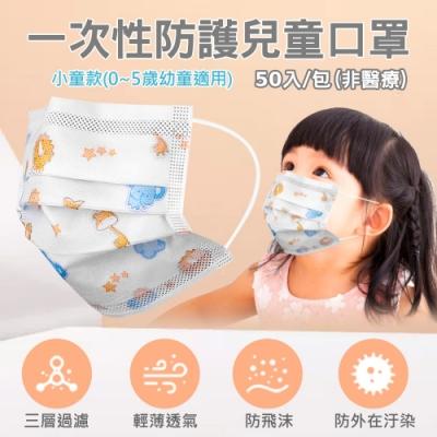 拋棄式兒童口罩-小童款 可愛動物圖案(50入/包)