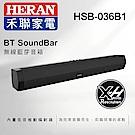 HERAN禾聯 職人調校 頂級聲霸 SoundBar 無線藍芽音箱 (HSB-036B1)