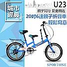 SPORTONE U23 20吋6速 SHIMANO變速親子折疊車 可折疊低跨點設計