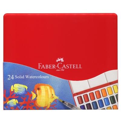 Faber-Castell 水彩塊套組24色攜帶型