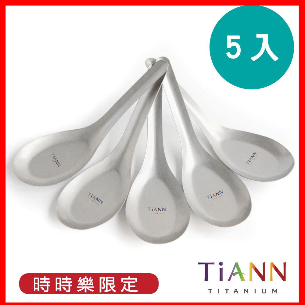 TiANN 鈦安純鈦餐具 經典台式湯匙 5入