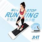 JHT 新時代折疊型平板健走機(超薄輕巧款)K-1902
