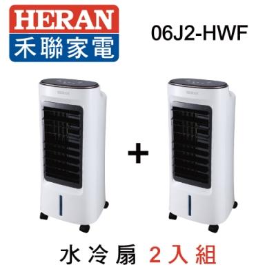 HERAN禾聯 6L 負離子移動式水冷扇 06J2-HWF 超值2入組