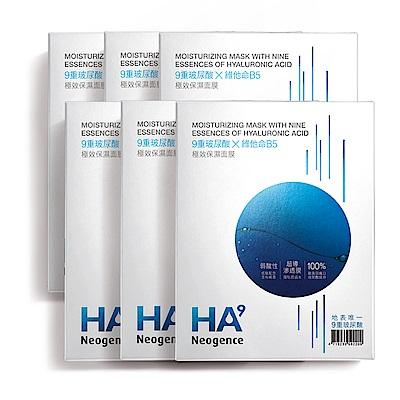 (共30片)9重玻尿酸極效保濕面膜5片/盒★6入組