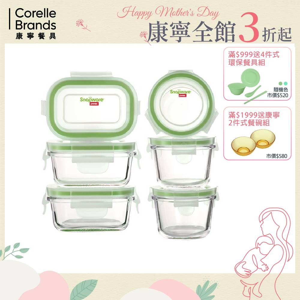 Snapware康寧密扣寶寶副食品玻璃保鮮盒6入裝(B01)