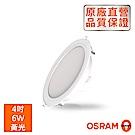 歐司朗OSRAM LEDVANCE 晶享 4吋6W 高光效 LED薄型崁燈