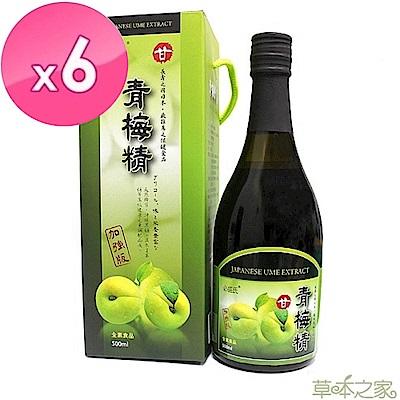 草本之家-日本青梅精500mlX6瓶