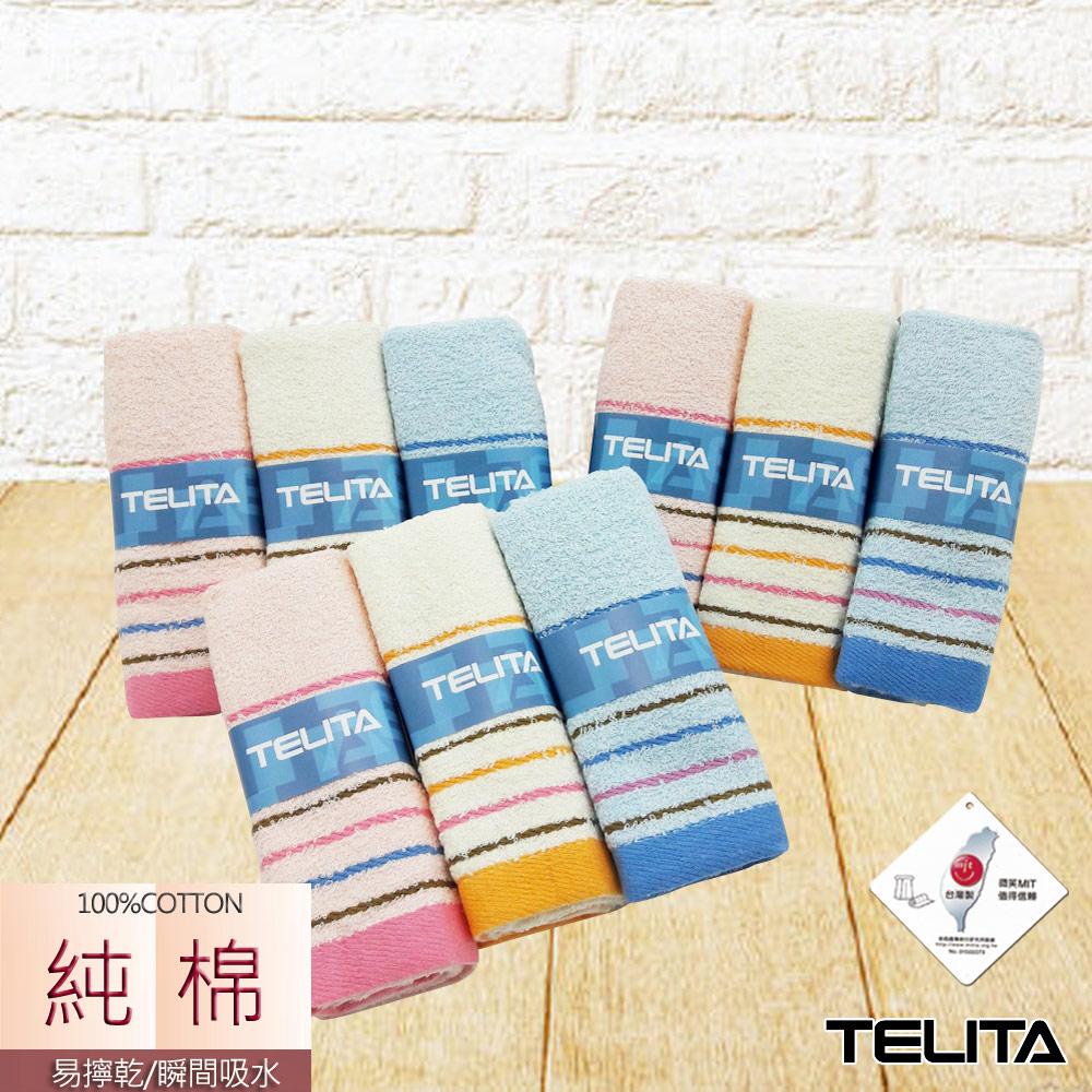 色彩條紋毛巾(超值9入組)TELITA