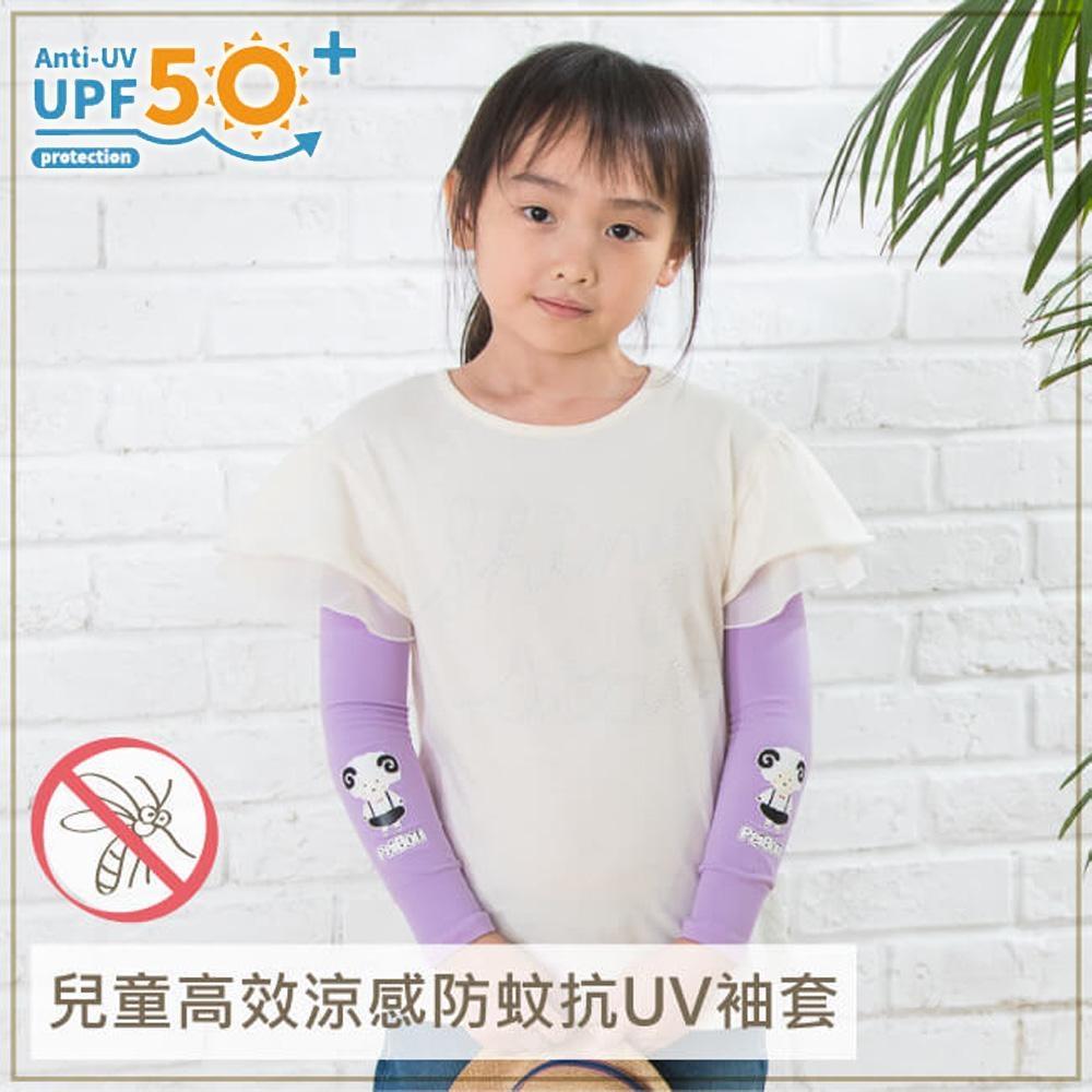 Peilou 貝柔 兒童高效涼感防蚊抗UV袖套-小羊