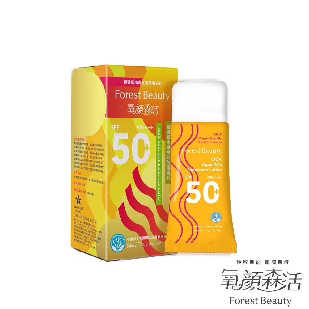 氧顏森活 Forest Beauty 積雪草水感高效防曬凝乳 SPF50+ PA++++ 30mL