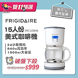 美國Frigidaire富及第美式咖啡機