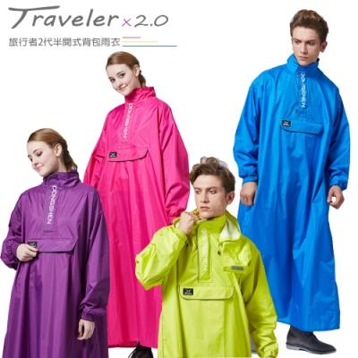 旅行者2代半開式背包雨衣