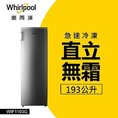 [館長推薦] Whirlpool惠而浦 193L 風冷式冷凍櫃 WIF1193G
