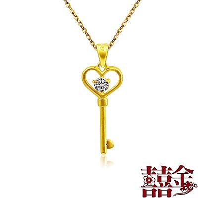 囍金 愛心鑰匙鑲鑽 千足黃金墜