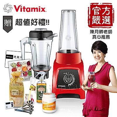 (夏好禮)【美國原裝Vita-Mix】S30全食物調理機一機雙杯玩美輕饗型(公司貨)-獨家贈好禮-紅